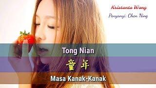 童年 - Tong Nian - 陈宁 - Chen Ning (Masa Kanak-Kanak)