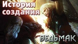 """История Создания - """"Ведьмак"""" (The Witcher) Часть 1"""