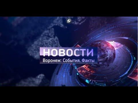 Воронеж: События. Факты. Выпуск от 06.09.2019