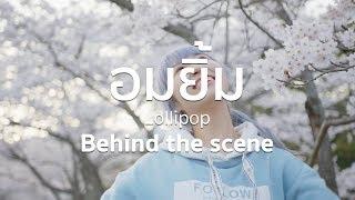รวมชอตความอร่อยสุดน่ารักของซารต์ (BTS MV อมยิ้ม) ☀ Sunbeary