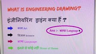 What is Engineering drawing? इंजीनियरिंग ड्राइंग क्या है?