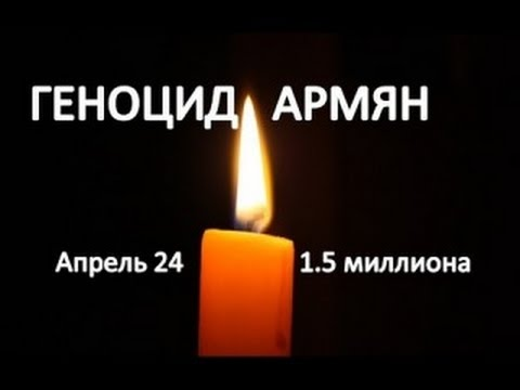 Геноцид Армян, Был ли он на самом деле? / ТЛУМАЧ