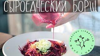 Сыроедческий борщ | raw | vegan | рецепт от Вкус&Цвет