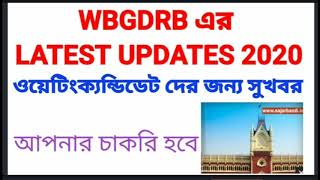 WBGDRB New update 2020. WBGDRB Waiting list update. WBGDRB latest important updates.