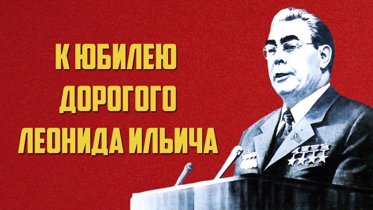 "Евгений Спицын. ""К юбилею дорогого Леонида Ильича"""