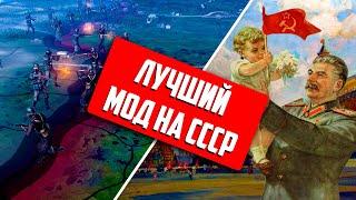 САМАЯ ЛУЧШАЯ МОДИФИКАЦИЯ НА СССР В HEARTS OF IRON 4