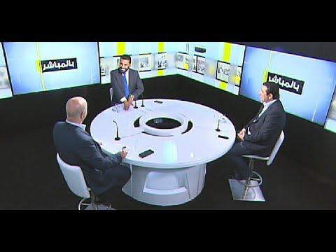 معركة الجرود وملف الانتخابات وقضية المخرج زياد دويري وغيرها من الملفات على طاولة بالمباشر
