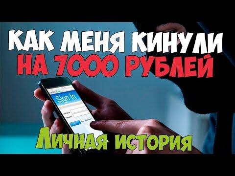 КАК МЕНЯ КИНУЛИ НА 7000 РУБЛЕЙ при заказе рекламы у блоггера. ОБМАН, МОШЕННИК, КИДАЛОВО.
