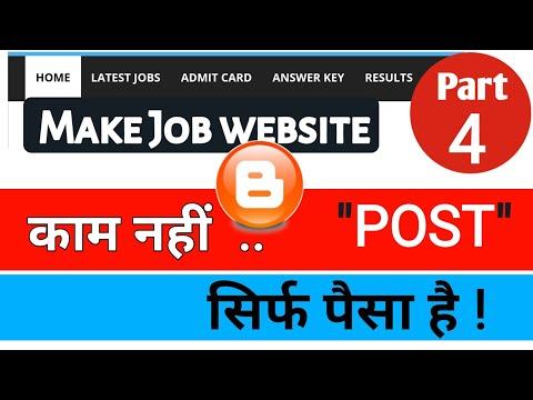 How to create job website on blogger part 4 | post kaise likhe