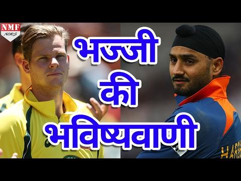 जानिए India-Australia test series को लेकर Harbhajan Singh ने की क्या भविष्यवाणी