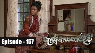 Kusumasana Devi | Episode 157 29th January 2019 Thumbnail