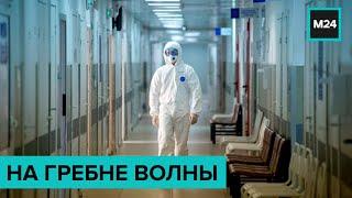 Какой будет третья волна коронавируса в России Специальный репортаж
