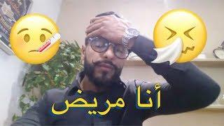 I'm sick - انا مريض (Moroccan Arabic)