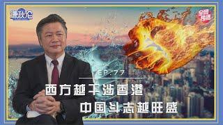 《谦秋论》赖岳谦 第七十七集西方越干涉香港 中国斗志越旺盛