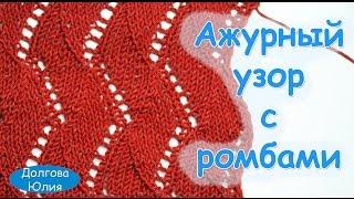 Вязание спицами. Схема ажурного узора с ромбами //  patterns knitting