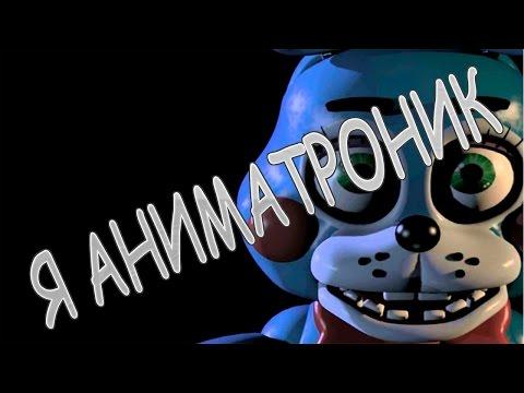 видео: five nights at freddy's Играем за аниматроников