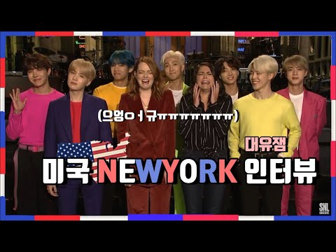 [방탄소년단]미국 뉴욕-SNL에서의 대환장 컴백 인터뷰 모음ㅋㅋㅋ(feat.대유잼소년단)