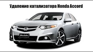 Замена катализатора на пламегаситель Honda Accord 8 (2012 г.в., 2.0 литра)