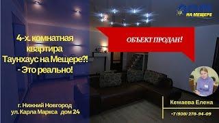 видео Купить квартиру в Кстове