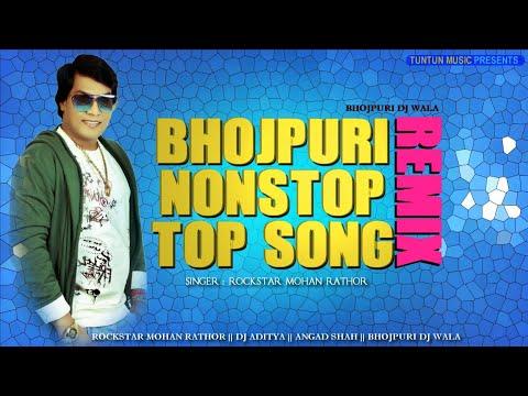 Bhojpuri Nonstop Dj Remix 2018    Bhojpuri Dj Song By Mohana    Rockstar Mohan Rathor, Dj Aditya