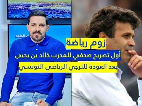 زوم رياضة ليوم الخميس 08 فيفري 2018-قناة نسمة