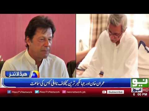 Neo News Headlines Pakistan | 6 Pm | 16 October 2017