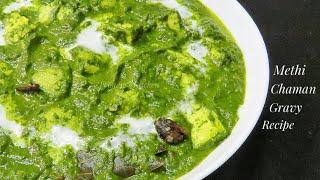 Simple and Delicious Paneer Gravy Recipe/ Paneer Methi Chaman Gravy Recipe - Paneer ki Sabzi