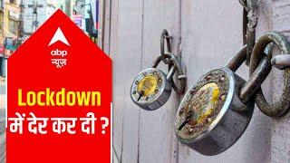 Government delayed imposing lockdown? | Debate