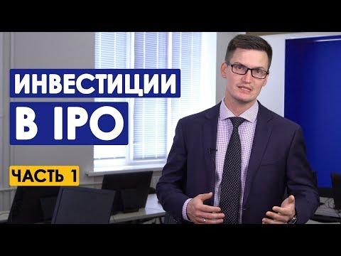 Инвестиции в IPO. Как это работает? Стоит ли вкладывать?