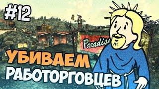 Fallout 3 Прохождение - Убиваем Работорговцев - Часть 12