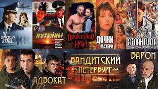 Песни из любимых русских сериалов 2000-2010 гг. (ЧАСТЬ 2 ) /Видео-заставки из сериалов.