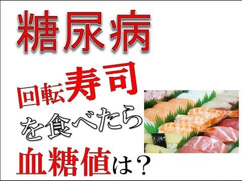 【糖尿病】回転寿司を食べると血糖値はどうなる?