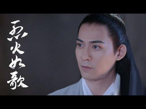 《烈火如歌》第46集精彩預告 - YouTube
