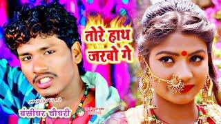 तोरे हाथ जरबो गे  - Tore Hath Jarbo Ge - Bansidhar Chaudhary - Jk Yadav Films