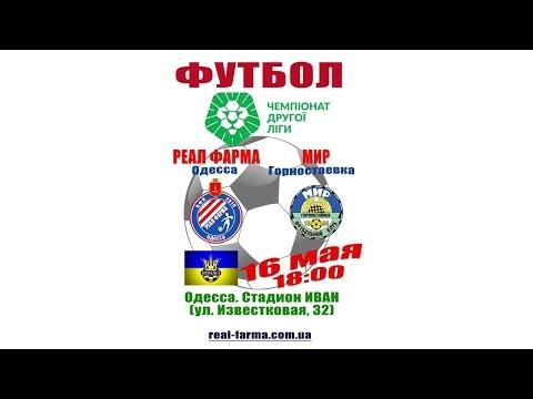 LIVE. Футбол. «Реал Фарма» Одесса - «Мир» Горностаевка. Он-лайн