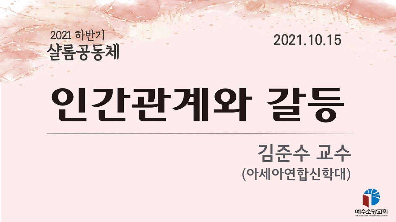 [2021년 10월 15일] 인간관계와 갈등 - 김준수교수