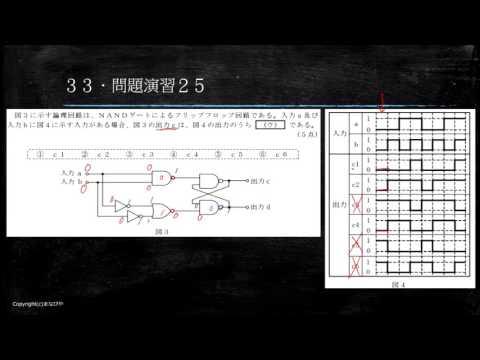 【工事担任者試験】論理回路33 問題演習25