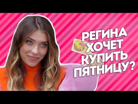 Регина Тодоренко решила купить телеканал Пятница!