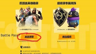 How to get a free battle pass in Fortnite Chinese Edition!