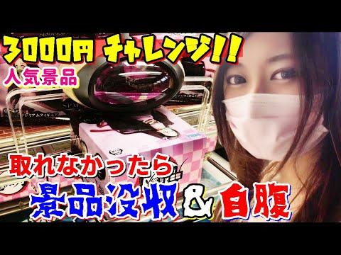 妹が人気景品を賭けてクレーンゲーム3000円チャレンジするそうです!