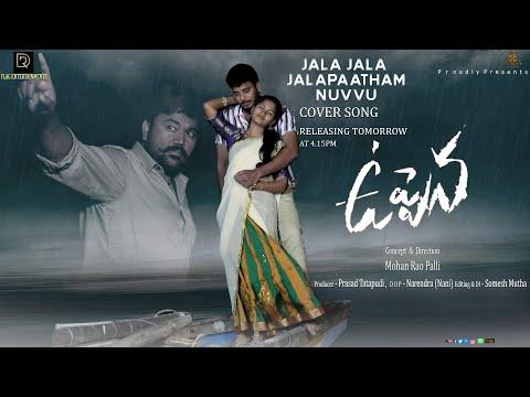 jala-jala-jalapatham  uppena-movie  mohanrao-palli  binvi-creations
