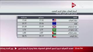 أسعار العملات الأجنبية عبر شاشة تداول البنك الأهلي.. فيديو