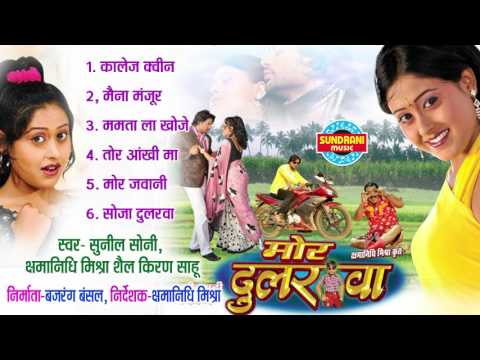 Mor Dulrwa - Chhattisgarhi Super Hit Movie - Director Chhamanidhi Mishra - Jukebox