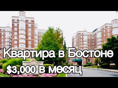 ОБЗОР ЭЛИТНОЙ КВАРТИРЫ В БОСТОНЕ, США