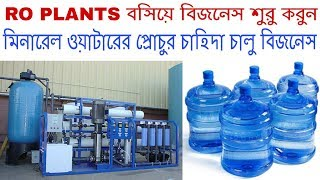 RO Plants Business | Small Business Idea | Business Ideas In Bengoli