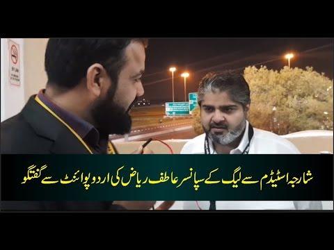 Sponser of PSL Atif Riazs Special Talk with UrduPoint from Sharjah Cricket Stadium