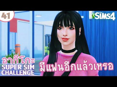อากิโกะ #41 มีแฟนพร้อมกันทีเดียวสองคนเลย   Super Sim Challenge   The Sims 4
