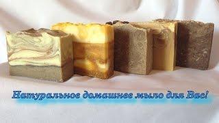 Натуральное мыло ручной работы для Вас!(, 2015-07-28T16:34:40.000Z)