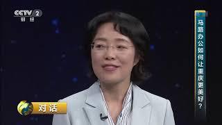 [对话]重庆、昆明、银川三地市民最满意什么改革?| CCTV财经