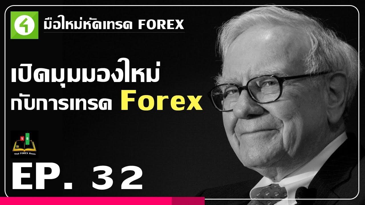 Forex ตอนที่ 32 : เปิดมุมมองใหม่ กับการเทรด Forex (ปรับความคิด #Mindset)